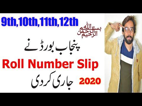 Metric Roll No Slip 2020 - Intermediate Roll No Slip 2020 - 9th,10th,11th,12th Roll No Slip 2020