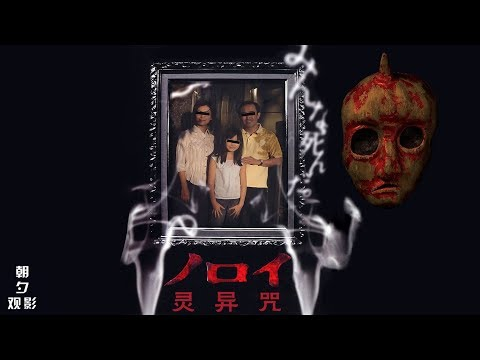 至今都有人觉得这是真实的 日本伪纪录片《灵异咒》