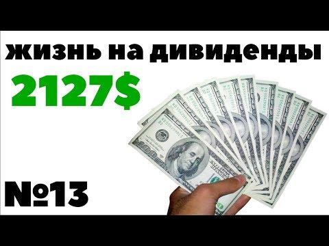 ЖИЗНЬ НА ДИВИДЕНДЫ №13: 2127$ дивидендов с акций США. Сколько дивидендов с акций можно получать?