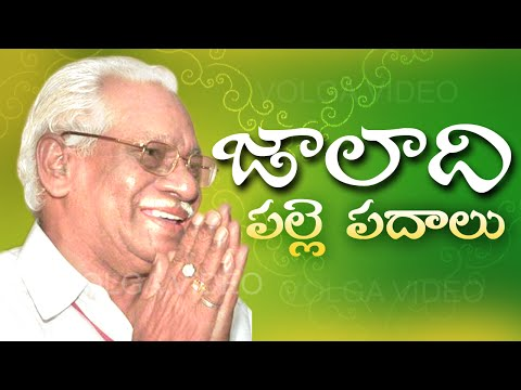 Jaladi Palle Padaalu - Jaladi Raja Rao Telugu Video Songs - జాలాది పల్లె పదాలు