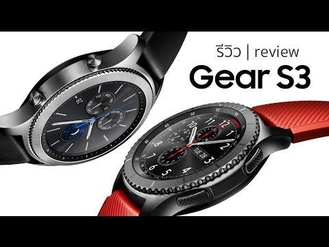 รีวิว Samsung Gear S3 ดีมั้ย น่าใช้รึเปล่า?