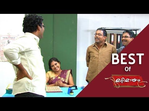 Best of Marimayam | Twon  employment  exchange | Mazhavil Manorama