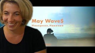 Реакция МАМЫ на May Wave$ — Наверное, Навечно