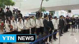 로잔 동계청소년올림픽 선수단 귀국 / YTN