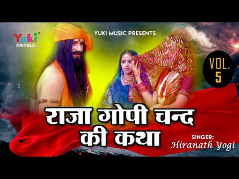 राजस्थानी - राजा गोपी चन्द की कथा -Vol-5-Part-1 ( बहन से मिलाप )स्वर -हीरा नाथ योगी।