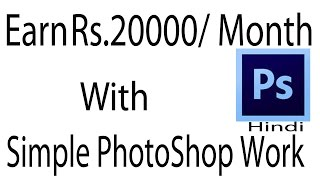 Earn upto 20000 Money Month with Simple Photoshop Work : Hindi