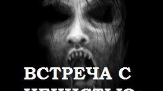 Встреча с нечистью - страшная история(Якутские легенды)