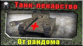Танк который лечит твои нервы  и приносит удовольствие ~ World of Tanks ~