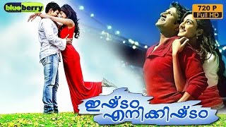 Ishtam Enikkishtam | Super Hit Romantic Malayalam Movie 2016 | Puneeth Rajkumar | Erica