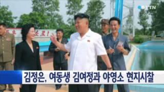 김정은, 여동생 김여정과 야영소 현지시찰 / YTN