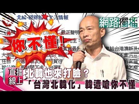 (網路獨播版)北韓也來打臉?!韓「台灣北韓化」 遭嗆:你根本不懂!《直播線上》20191009-3