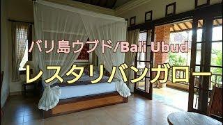 【BALI-Ubud】Ubud Lestari bungarows sweet room