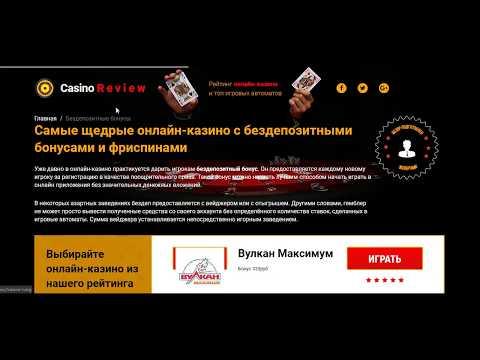 депозит за регистрацию в казино онлайн список
