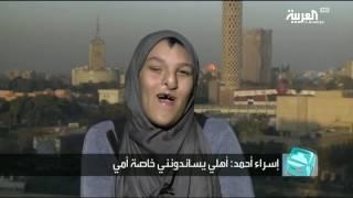 تفاعلكم : المصرية اسراء محمد ترد على من يسخر من مظهرها: بحب شكلي