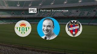 Прогноз и ставка Константина Генича: «Бетис» – «Леванте»