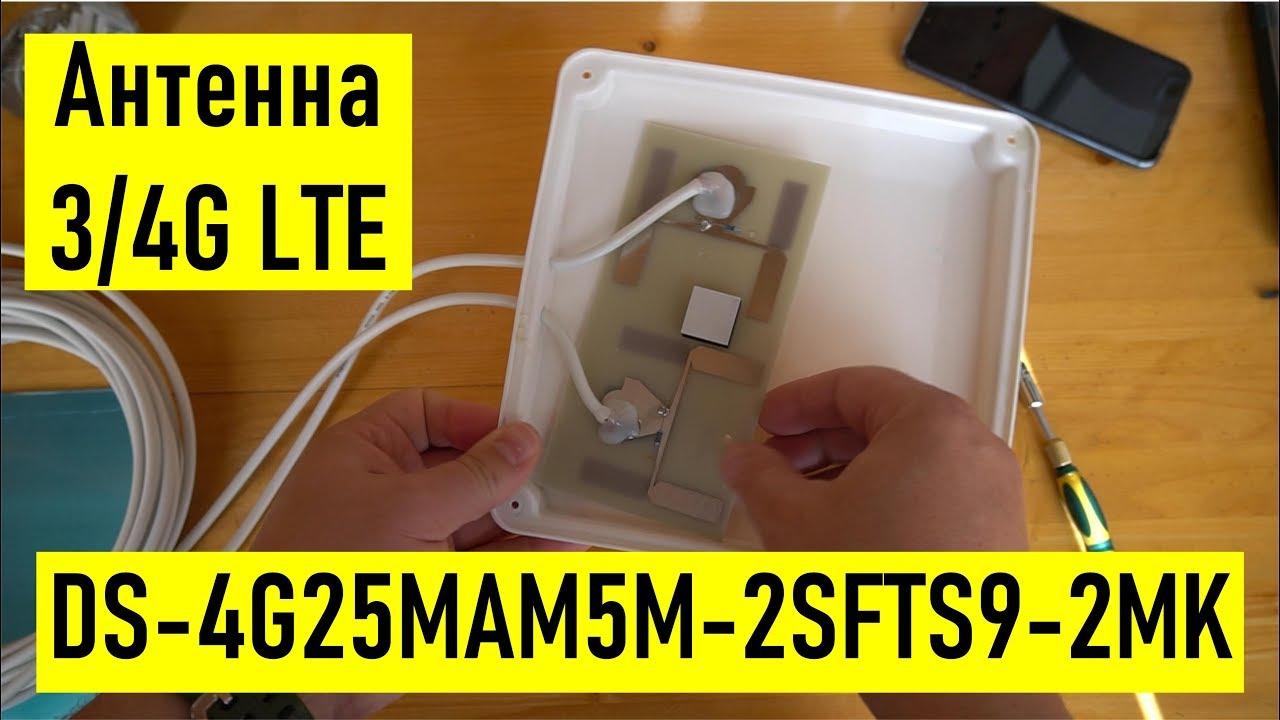 Download Антенна 3/4G LTE DS-4G25MAM5M-2SFTS9-2MK (что внутри)