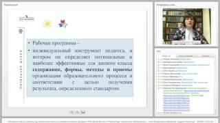 Практические советы по составлению рабочих программ к УМК «Школа России» и «Перспектива»