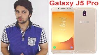 Samsung Galaxy J5 Pro 2017 Launched [Hindi]