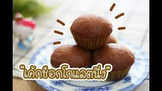 เค้กช็อกโกแลตนึ่ง : เชฟนุ่น ChefNuN Cooking