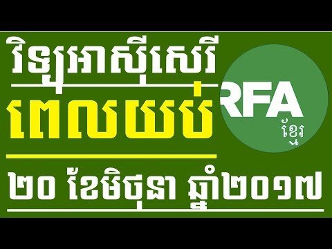 Khmer Radio Free Asia For Night News On 20 June 2017 at 7:30PM | Khmer News Today 2017