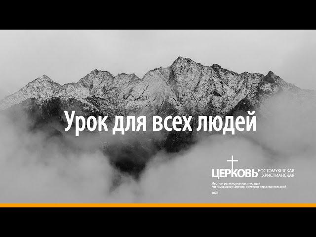 📖Урок для всех людей (Игнатюк Олег | 4 октября 2020)