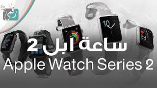 معاينة ساعة آبل الذكية  Apple Watch Series 2 | الجيل الثاني