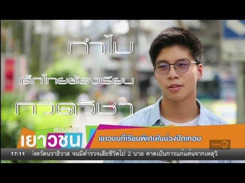 ย้อนหลัง ห้องข่าวเยาวชน : ทำไมเด็กไทยยังต้องเรียนกวดวิชา