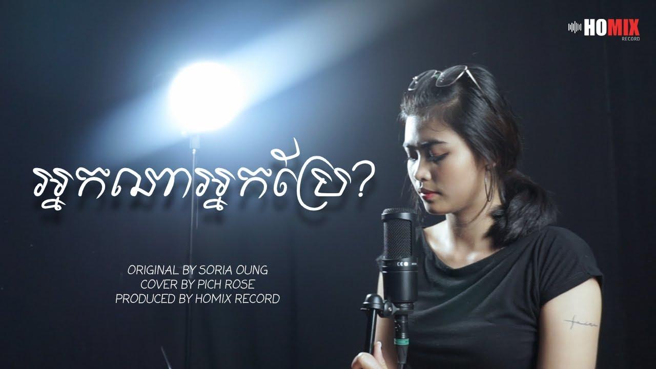 អ្នកណាអ្នកប្រែ? COVER BY PICH ROSE - Homix Record