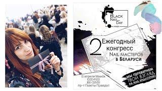 2 Международный форум nail-мастеров Беларуси. Black Nail Day 2019.Minsk.Belarus