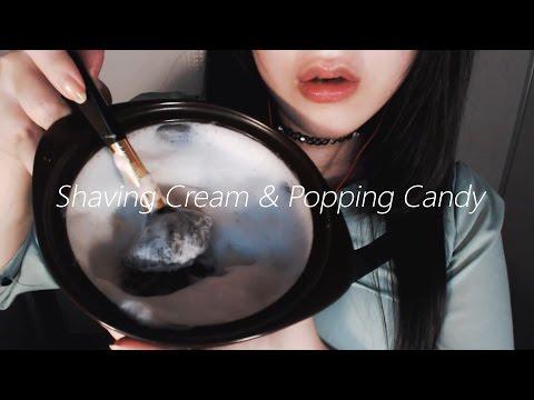 [한국어 Korean ASMR] 크림에 팝핑캔디 가루를 섞으면? Shaving Cream & Popping Candy Sound! シェービングクリームとポッピングキャンディ