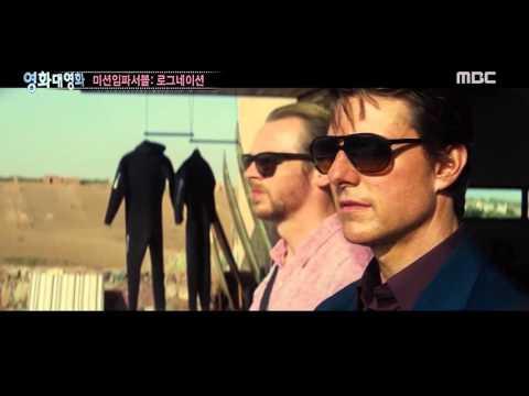 151227 출발! 비디오여행 영화대영화 미션임파서블: 로그네이션