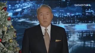 Новогоднее поздравление президента Республики Казахстан Н.А.Назарбаева 2018 (QAZAQSTAN, 31.12.2017)