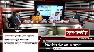 বিএনপির গঠনতন্ত্র ও সংলাপ | সম্পাদকীয় | ৩১ অক্টোবর ২০১৮ | SOMPADOKIO | TALK SHOW | Latest News