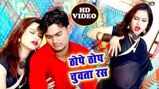 आ गया Sunil Rock का सबसे सुपरहिट गाना - Thope Thop Chuwata Ras - Bhojpuri Superhit Song 2018 HD