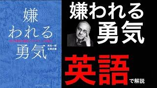 英語で【嫌われる勇気 】を要約して解説しています。 日本語の字幕と英語の字幕を入れています。 This is a book summary for 【The courage to be disliked 】.
