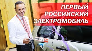 Первый российский электромобиль. Как продавать больше и лучше. Как прожить интересную жизнь.