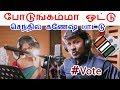 போடுங்கம்மா ஒட்டு செந்தில் கணேஷ் பாட்டு | senthil ganesh rajalakshmi election commision song