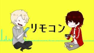 【手描きMAD】 最.俺.で/リ.モ.コ.ン 【実況】