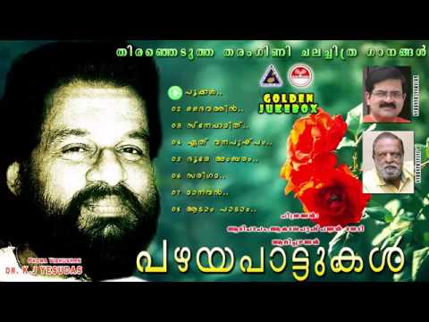 Pazhaya pattukal part2|Old Malayalam Movie songs|Dasettan|Chithra|Evergreen Hit Songs|new upload