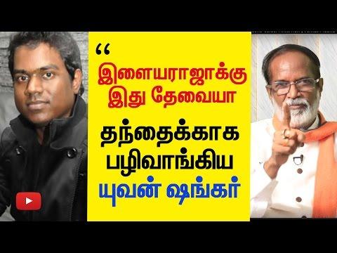 """NO"" - Yuvan Shankar Raja's revenge to Chithappa Gangai Amaran for his Father Ilayaraja |"