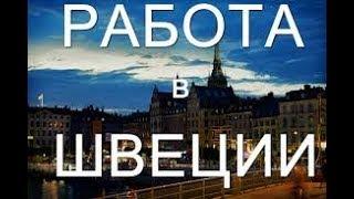 РАБОТА В ШВЕЦИИ В PEAB SWEDBANK ARENA 3 brigada1.lv(, 2012-02-08T16:15:11.000Z)