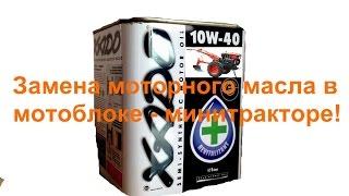 Замена моторного масла в мотоблоке-минитракторе(Замена моторного масла в мотоблоке-минитракторе.Видео для начинающих пользователей., 2014-12-09T21:43:22.000Z)