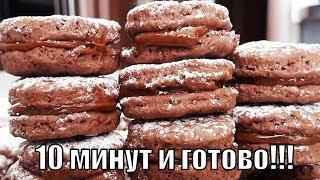 Печенье за 10 минут если гости на пороге!Cookies for 10 minutes!