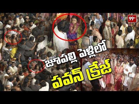 Pawan Kalyan Craze in Jupally Rameshwar Rao Brother's Daughter Wedding || 99TV Telugu