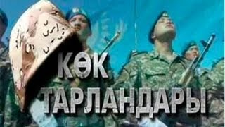 """""""Көк тарландары"""" телехикаясы, 1-бөлім"""