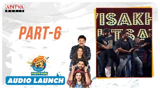 f2-audio-launch-part-6-venkatesh-varun-tej-anil-ravipudi-dsp