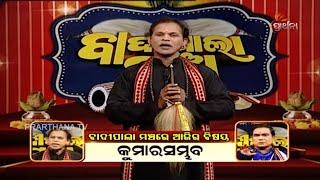 Badi Pala Mancha Ep 45 | କୁମାରସମ୍ଭବ | Kumarsambhav Part 1