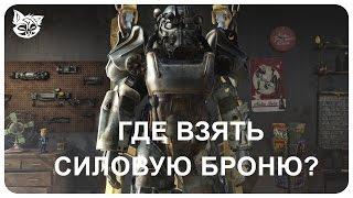 Где взять силовую броню в Fallout 4