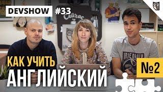 КАК УЧИТЬ АНГЛИЙСКИЙ #2