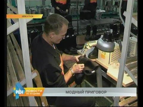 Модельную обувь создают заключенные одной из иркутских колоний